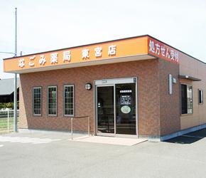 なごみ薬局 東宮店